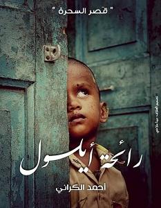 تحميل رواية رائحة أيلول pdf – أحمد الكراني