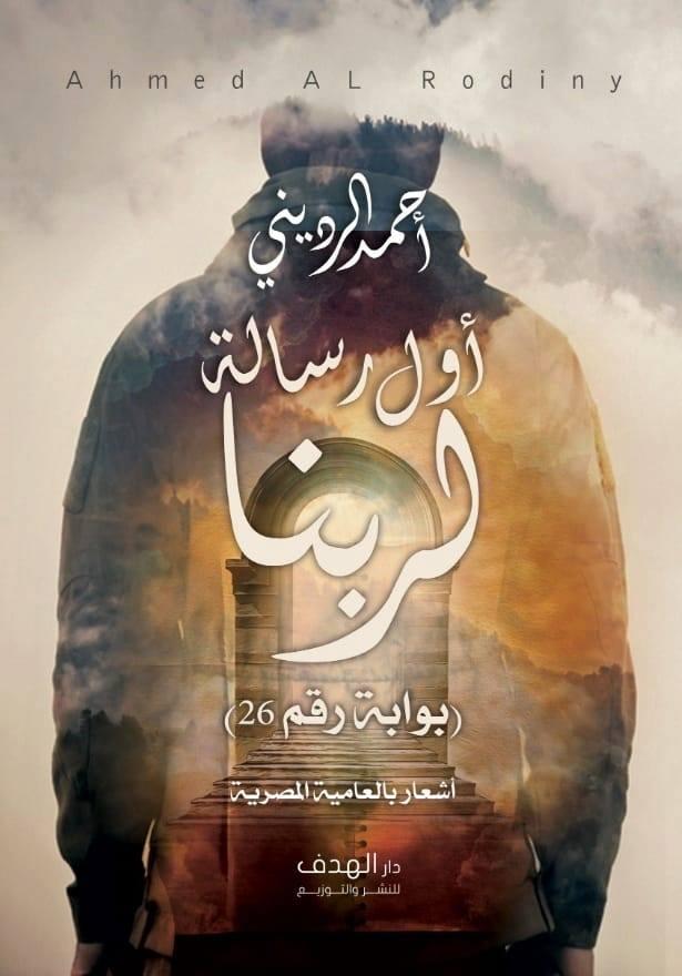 تحميل ديوان أول رسالة لربنا pdf – أحمد الرديني