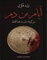 تحميل كتاب أيام من دم - من كربلاء إلى مذبحة القلعة pdf – وليد فكري