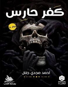تحميل رواية كفر حارس pdf – أحمد مجدي جلال
