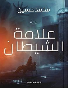 تحميل رواية علامة الشيطان pdf – محمد حسين