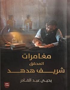 تحميل رواية مغامرات المحقق شريف هدهد pdf – يحيي عبدالقادر