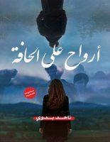 تحميل رواية أرواح على الحافة pdf – ناهد بدوي