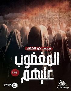 تحميل رواية المغضوب عليهم pdf – محمد ذو الفقار