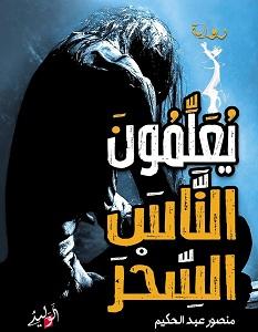 تحميل رواية يعلمون الناس السحر pdf – منصور عبد الحكيم