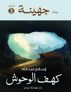 تحميل رواية جهينة 3 (كهف الوحوش) pdf – إسلام عبد الله
