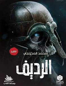 تحميل رواية الرديف pdf – محمد المخزنجي