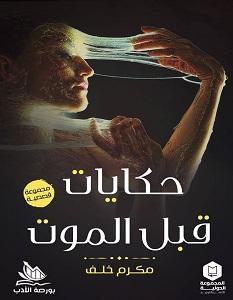 تحميل رواية حكايات قبل الموت pdf – مكرم خلف