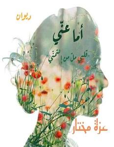 تحميل ديوان أما عني pdf – عزة مختار