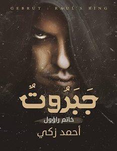 تحميل رواية جبروت ( خاتم راؤول ) pdf – أحمد زكي