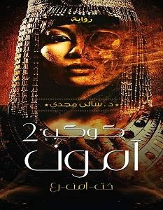 تحميل رواية كوكب آمون 2 pdf – سالي مجدي
