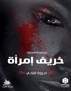 تحميل رواية خريف إمرأة pdf – مروة فتحي
