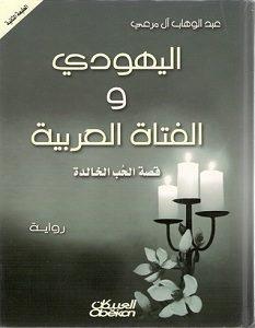 تحميل رواية اليهودي والفتاة العربية pdf – عبد الوهاب آل مرعي