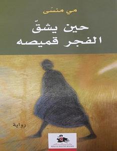 تحميل رواية حين يشق الفجر قميصه pdf – مي منسى