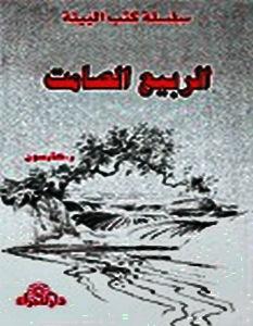 كتاب الربيع الصامت pdf