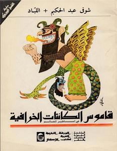 تحميل كتاب قاموس الكائنات الخرافية pdf – شوقي عبد الحكيم