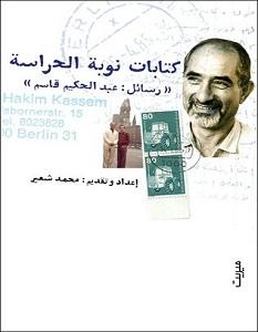 تحميل كتاب كتابات نوبة الحراسة pdf – عبد الحكيم قاسم