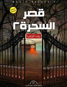 تحميل رواية قصر السحرة 2 بيت الرعب pdf – مجموعة مؤلفين