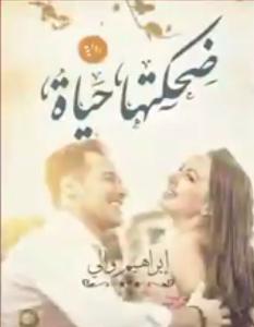 تحميل رواية ضحكتها حياة pdf – إبراهيم والي