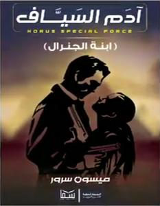 تحميل رواية آدم السياف - ابنة الجنرال pdf – ميسون سرور