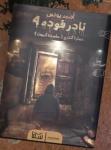 """تحميل رواية نادر فودة 4 عمارة الفزع """"عاصفة الموت"""" pdf – أحمد يونس"""