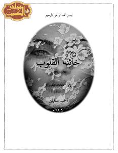 تحميل رواية خائنة القلوب pdf – أحمد سلمان