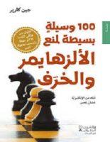تحميل كتاب 100 وسيلة بسيطة لمنع الألزهايمر والخرف pdf – جين كاربر