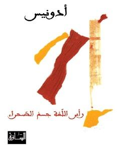 تحميل كتاب رأس اللغة جسم الصحراء pdf – أدونيس