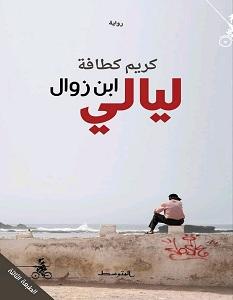 تحميل رواية ليالي ابن زوال pdf – كريم كطافة