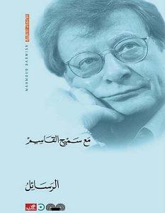 تحميل كتاب الرسائل pdf – محمود درويش