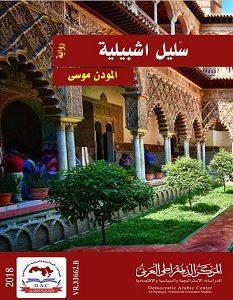 تحميل رواية سليل اشبيلية pdf – المودن موسى