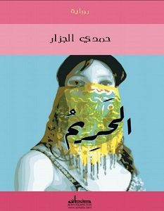تحميل رواية الحريم pdf – حمدي الجزار