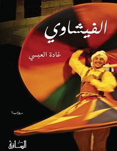 تحميل رواية الفيشاوي pdf – غادة العبسي