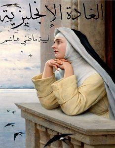تحميل رواية الغادة الإنجليزية pdf – لبيبة ماضي هاشم
