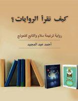تحميل كتاب كيف نقرأ الروايات pdf – أحمد عبد المجيد