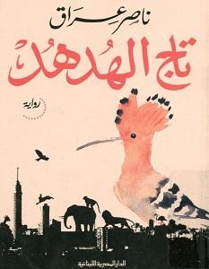 تحميل رواية تاج الهدهد pdf – ناصر عراق