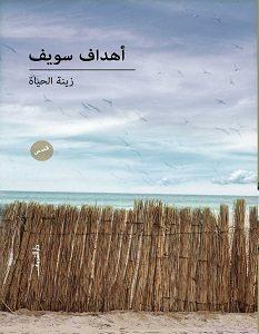 تحميل رواية زينة الحياة pdf – أهداف سويف