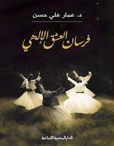 تحميل كتاب فرسان العشق الإلهي pdf – عمار علي حسن