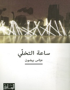 تحميل رواية ساعة التخلي pdf – عباس بيضون