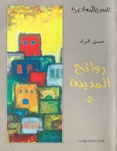 تحميل رواية روائح المدينة pdf – حسين الواد
