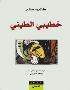 تحميل كتاب خطيبي الطيني pdf – كازيوه صالح