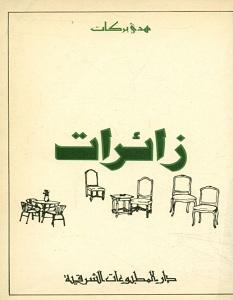 تحميل رواية زائرات pdf – هدى بركات