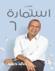 تحميل كتاب استمارة 6 pdf – خالد حبيب