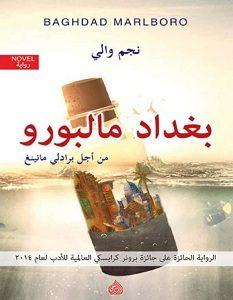 تحميل رواية بغداد مالبورو pdf – نجم والي