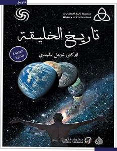تحميل كتاب تاريخ الخليقة pdf – خزعل الماجدي