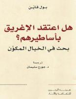 تحميل كتاب هل اعتقد الإغريق بأساطيرهم pdf – بول فاين