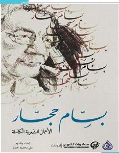 تحميل كتاب الأعمال الشعرية الكاملة pdf – بسام حجر