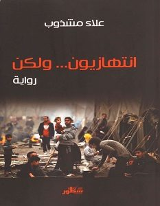 تحميل رواية انتهازيون... ولكن pdf – علاء مشذوب