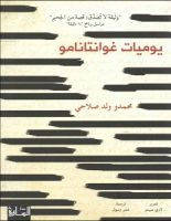 تحميل كتاب يوميات غوانتانامو pdf – محمدو ولد صلاحي