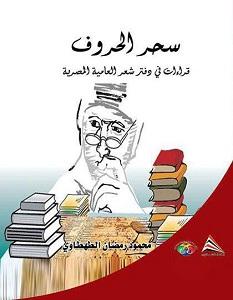 تحميل كتاب سحر الحروف pdf – محمود رمضان الطنطاوي